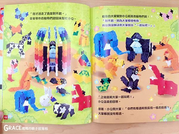 積木推薦分享-日本LAQ創意積木遊戲書1-grace媽媽 (40).jpeg