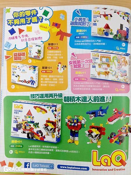 積木推薦分享-日本LAQ創意積木遊戲書1-grace媽媽 (32).jpeg