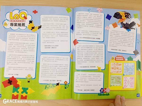 積木推薦分享-日本LAQ創意積木遊戲書1-grace媽媽 (33).jpeg