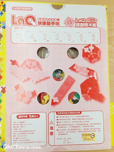 積木推薦分享-日本LAQ創意積木遊戲書1-grace媽媽 (31).jpeg