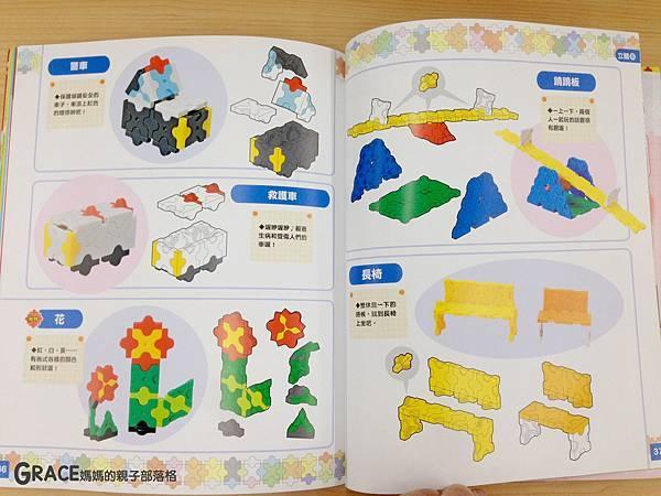 積木推薦分享-日本LAQ創意積木遊戲書1-grace媽媽 (34).jpeg