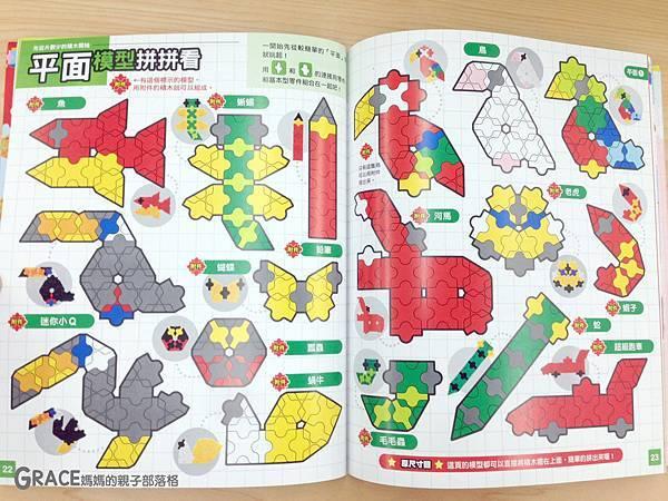 積木推薦分享-日本LAQ創意積木遊戲書1-grace媽媽 (37).jpeg