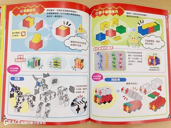 積木推薦分享-日本LAQ創意積木遊戲書1-grace媽媽 (36).jpeg