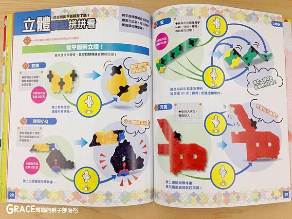 積木推薦分享-日本LAQ創意積木遊戲書1-grace媽媽 (35).jpeg