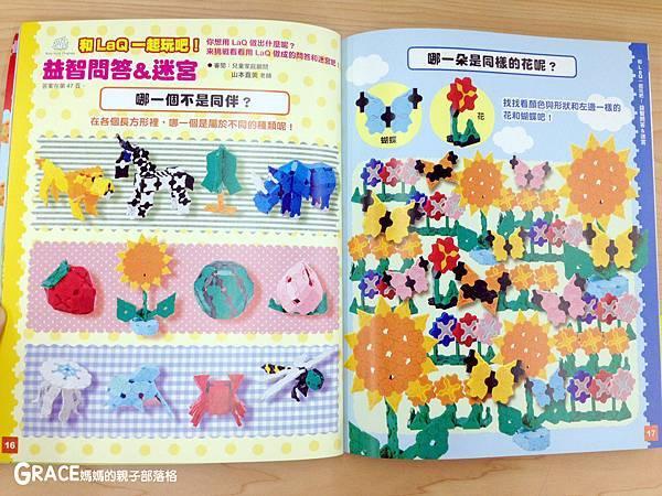 積木推薦分享-日本LAQ創意積木遊戲書1-grace媽媽 (39).jpeg