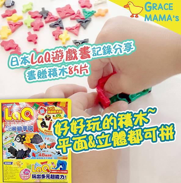積木推薦分享-日本LAQ創意積木遊戲書1-grace媽媽.jpg