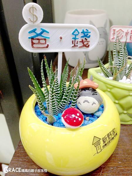 台南景點-安平老街-風之谷盆栽-親子DIY-免費打彈珠-新野家-grace媽媽 (26).jpeg