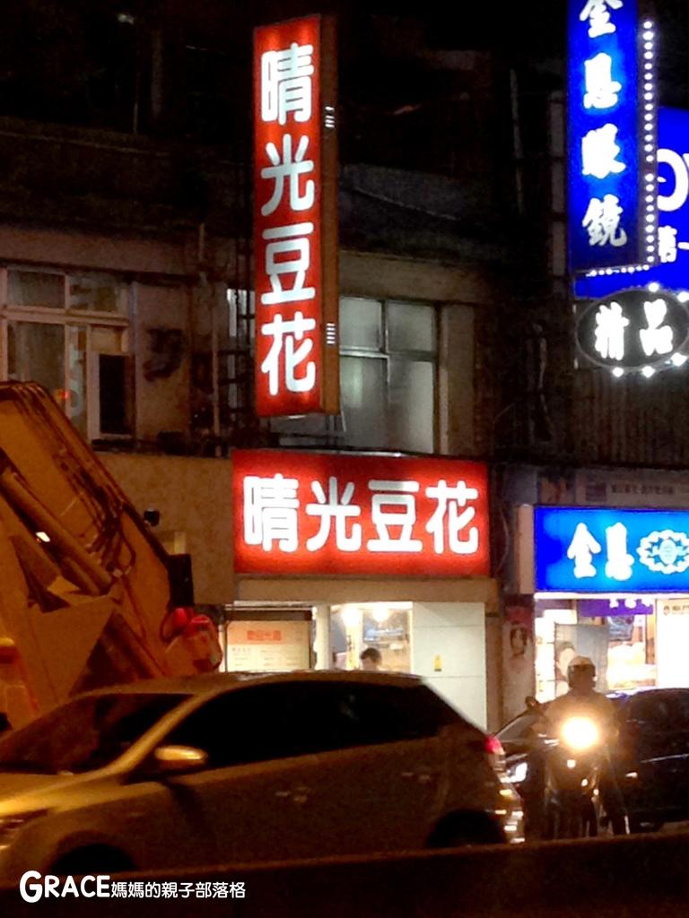 大直捷運站2號出口20年以上有名老店-晴光豆花-外帶超大份是內用的2倍-grace媽媽 (3).jpeg