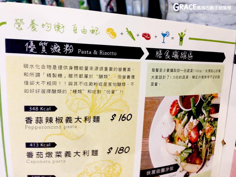 Waypoint sante%5C 鐵人伙房-異國地方經典料理-飲食均衡-為健康乾杯-安心食材-台北松山美食情報-吃不胖大餐-grace媽媽 (29).jpg