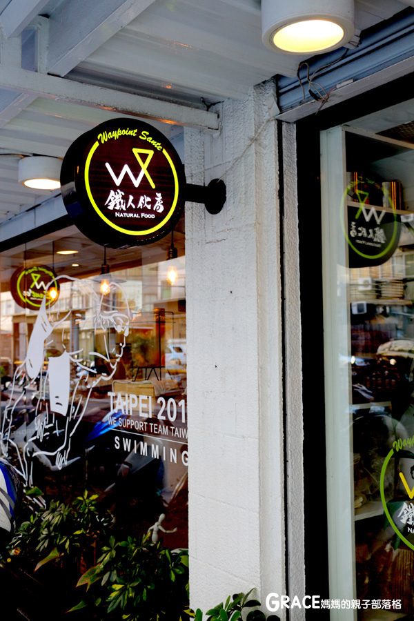 Waypoint sante%5C 鐵人伙房-異國地方經典料理-飲食均衡-為健康乾杯-安心食材-台北松山美食情報-吃不胖大餐-grace媽媽 (3).jpg