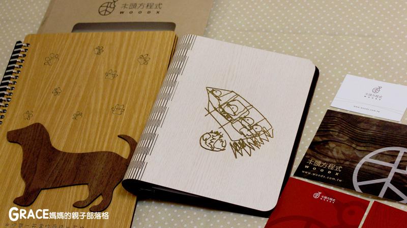 木頭方程式WOODX-客製化筆記本1本也可訂做-小兒5歲生日禮物-可以雷射雕刻選10個字-台中十大伴手禮-支持台灣文創-grace媽媽 (1).jpg