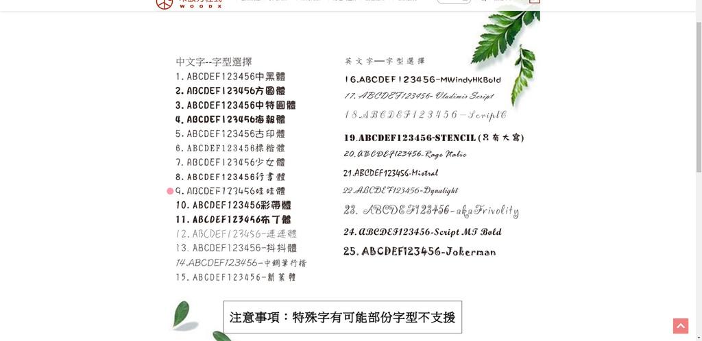 木頭方程式WOODX-客製化筆記本1本也可訂做-小兒5歲生日禮物-可以雷射雕刻選10個字-台中十大伴手禮-支持台灣文創-grace媽媽 (20).jpg