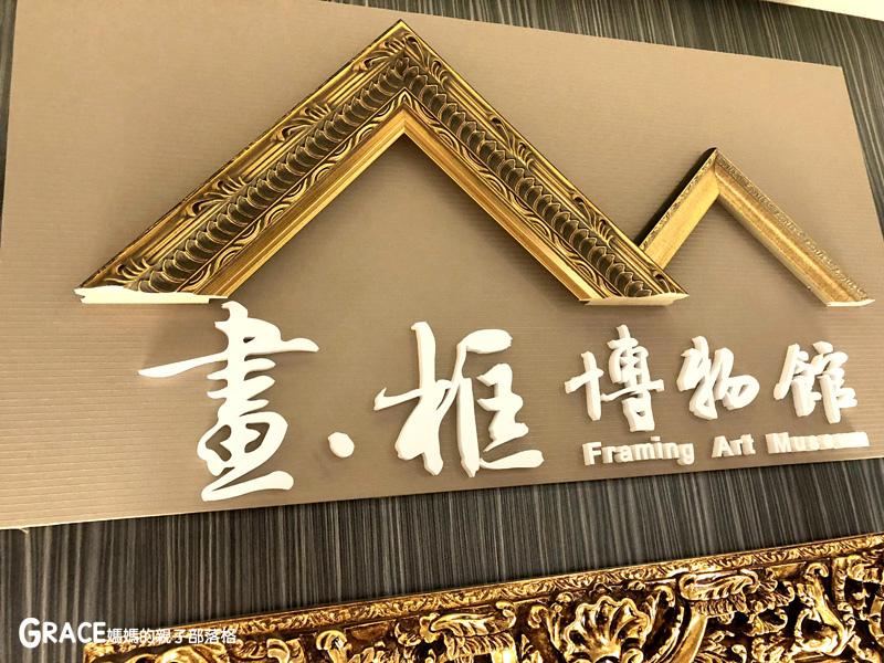 宜蘭新景點-畫框博物館-兒童版藝術史-美育學習-油畫如何辨識-顛倒畫框-IG打卡紀念照地點-雨天怎麼玩-數字油畫-5種DIY-手指動一動-grace媽媽 (27).jpg