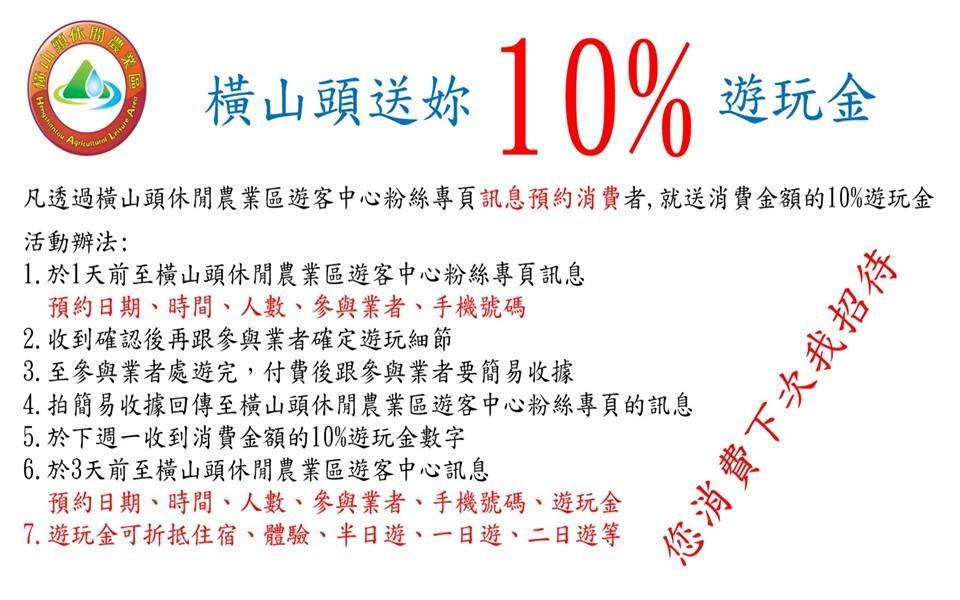 橫山頭旅遊送10%遊玩金.jpg