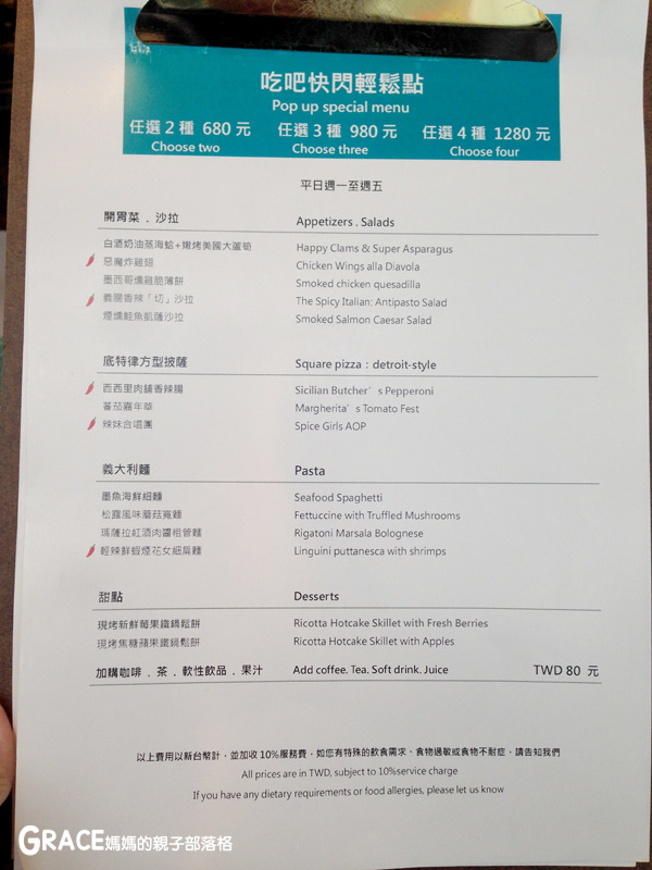 好吃推薦餐廳-台北西門町美食餐廳-意舍酒店amba-5樓吃吧餐廳-生日聚餐節日紀念日約會氣氛好-grace媽媽 (19).jpg