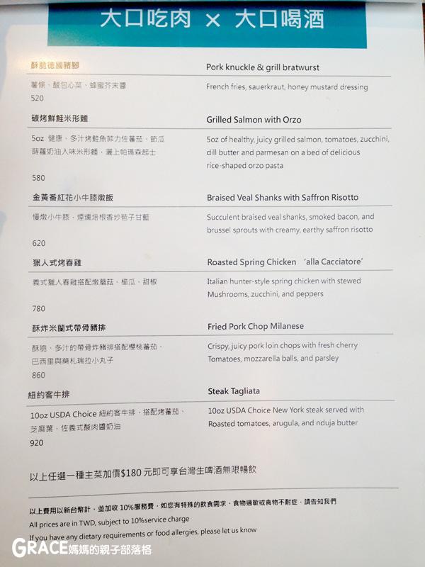 好吃推薦餐廳-台北西門町美食餐廳-意舍酒店amba-5樓吃吧餐廳-生日聚餐節日紀念日約會氣氛好-grace媽媽 (21).jpg