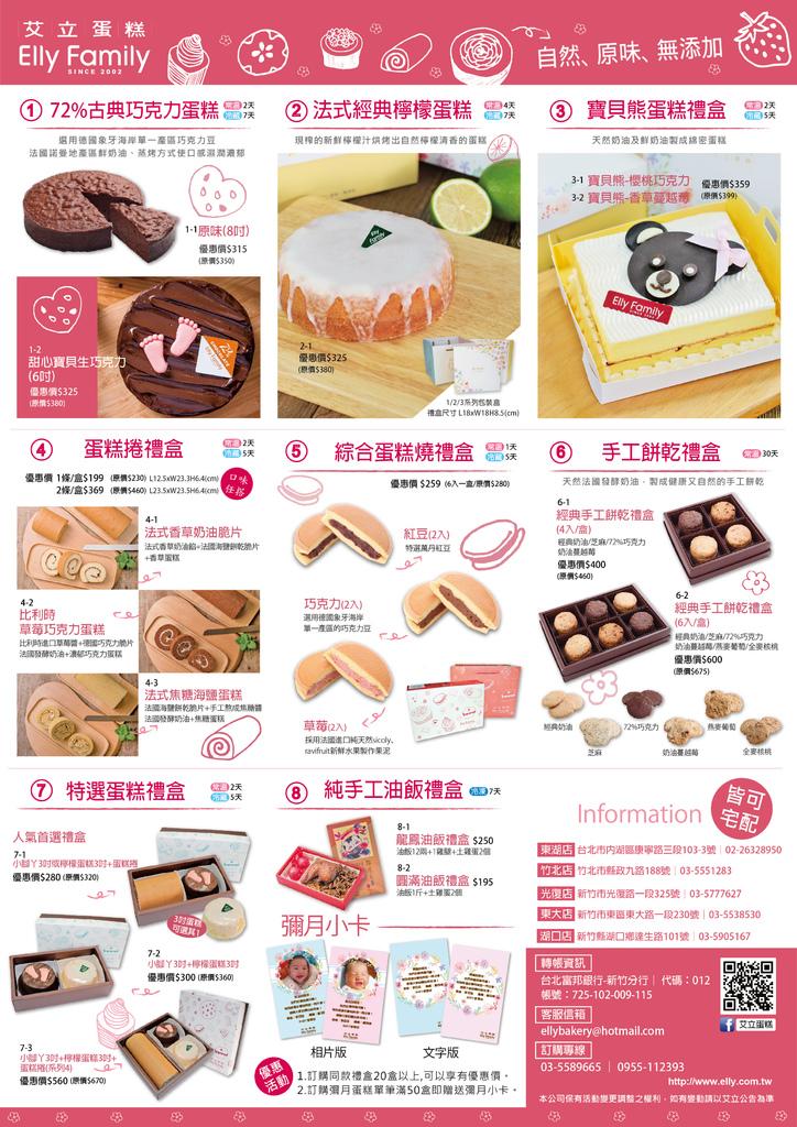 艾立蛋糕彌月DM (門市版).jpg