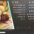 台南安平美食-碳佐麻里燒肉府前店-很好吃推薦餐廳-好吃烤肉和食生魚片丼飯石鍋拌飯-包廂慶生聚餐結婚紀念日-菜單價格表-親子部落客grace媽媽的親子部落格 (54).jpg