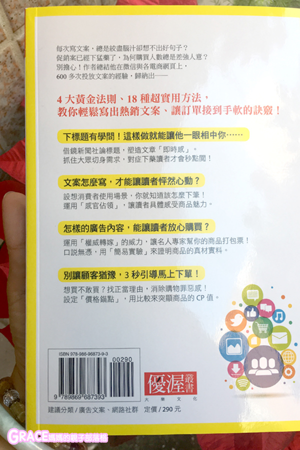 部落格廣告合作賺錢-FB小編課程好書推薦-如何在LINE、FB寫出爆款文案-親子部落客grace媽媽的親子部落格 (7).jpg