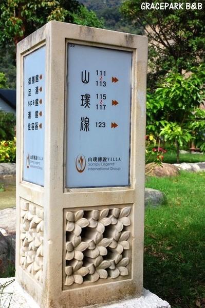 台灣旅遊 ~ 高雄寶來山濮VILLA~宜蘭民宿葛瑞絲