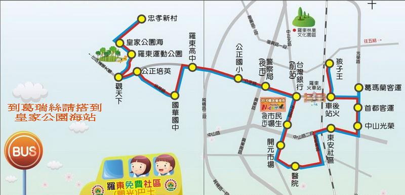 羅東免費公車路線圖