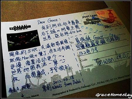 阿曼來的明信片