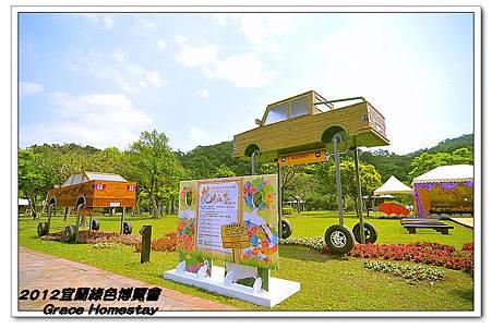 2012宜蘭綠色博覽會~03.31~05.20武荖坑