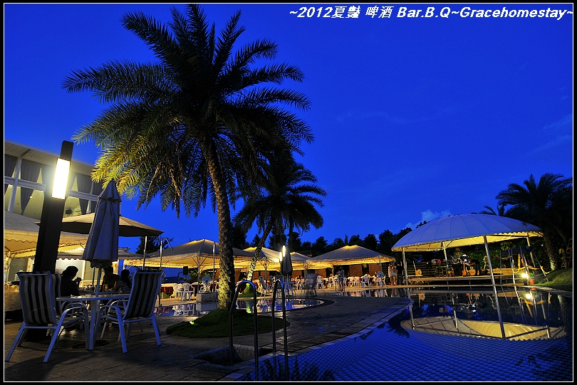 2012 水岸夏豔 Bar.B.Q ~Gracehomestay