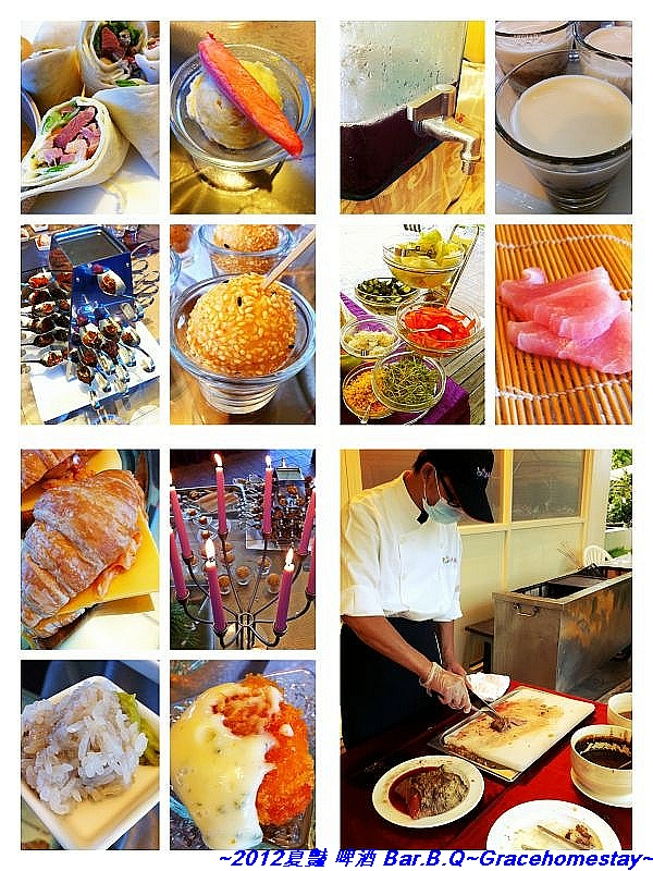 2012 水岸夏豔 Bar.B.Q. ~Gracehomestay