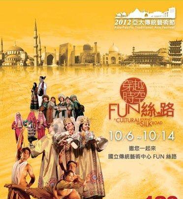 2012亞太傳統藝術節