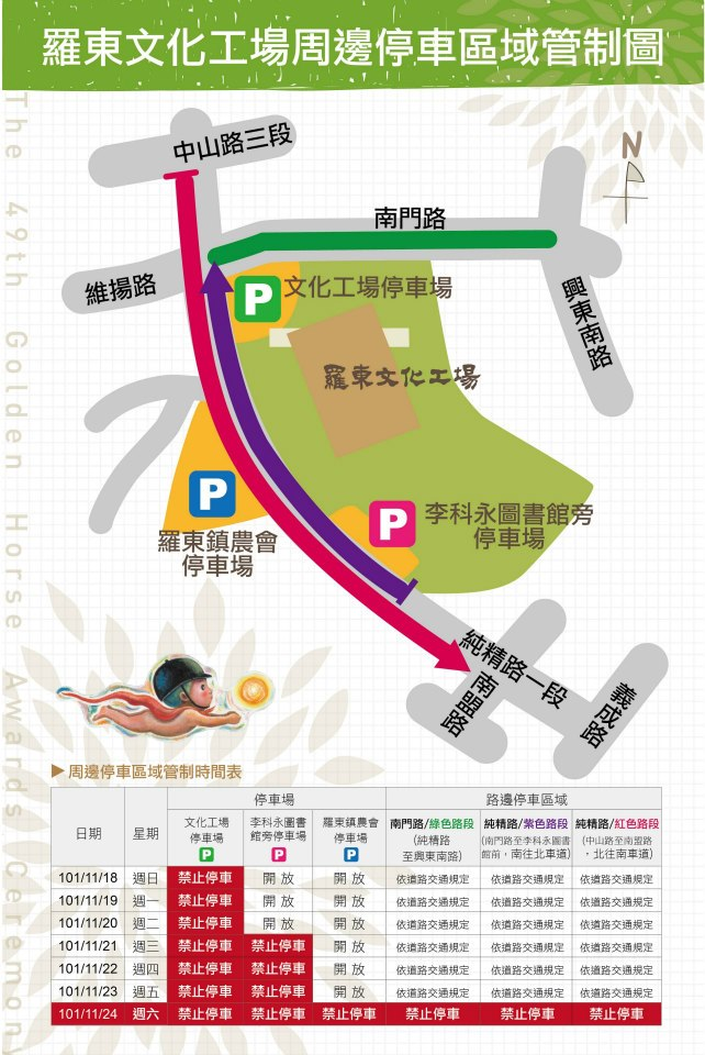 11停車管制圖