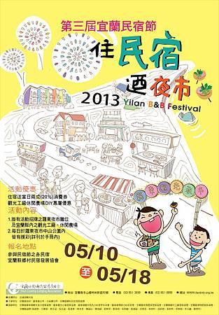 20130409民宿節海報_2K-01