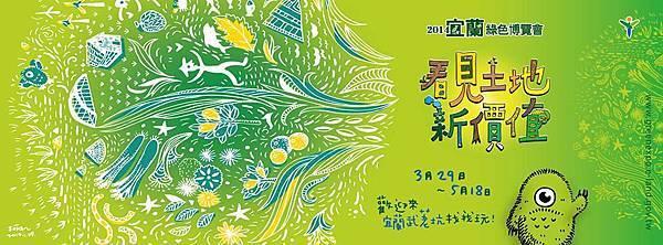 宜蘭綠色博覽會~羅東民宿葛瑞絲