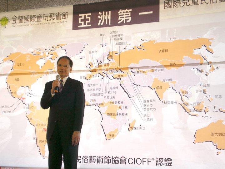 2010 YICF, Yi Lan宜蘭童玩節