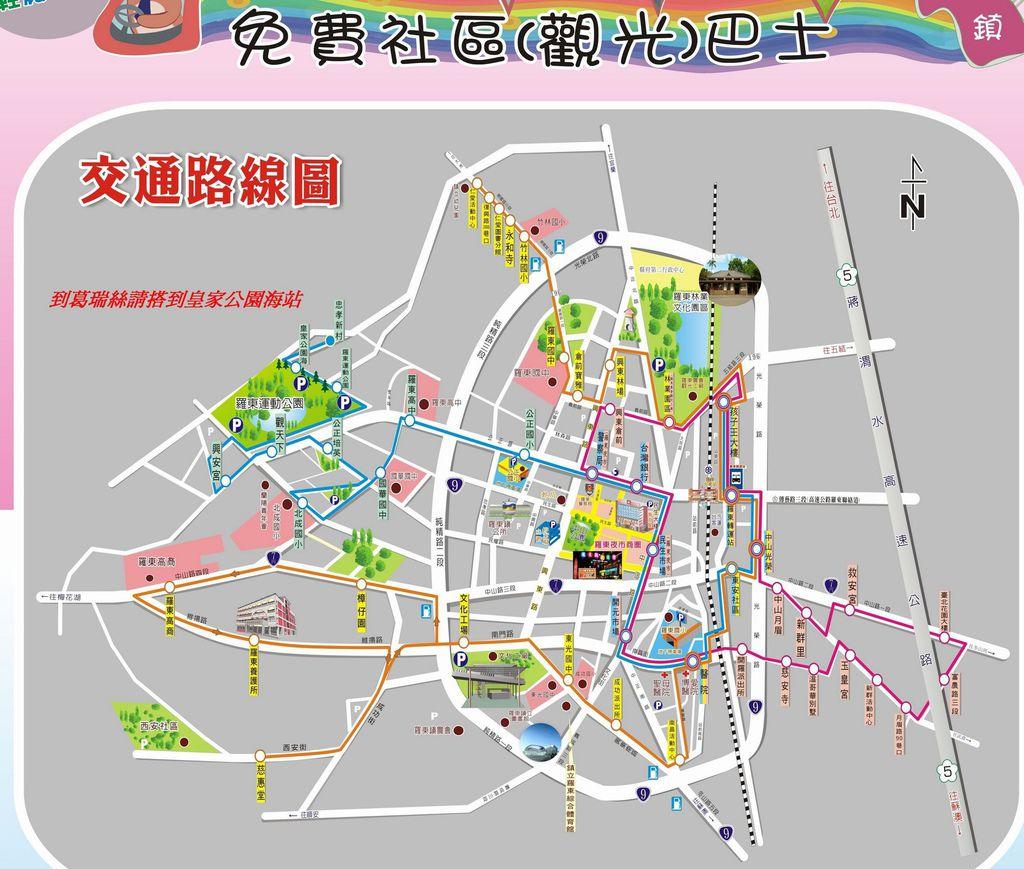 羅東免費觀光巴士~東西向路線圖
