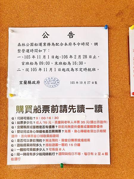 冬山河生態綠舟12.jpg