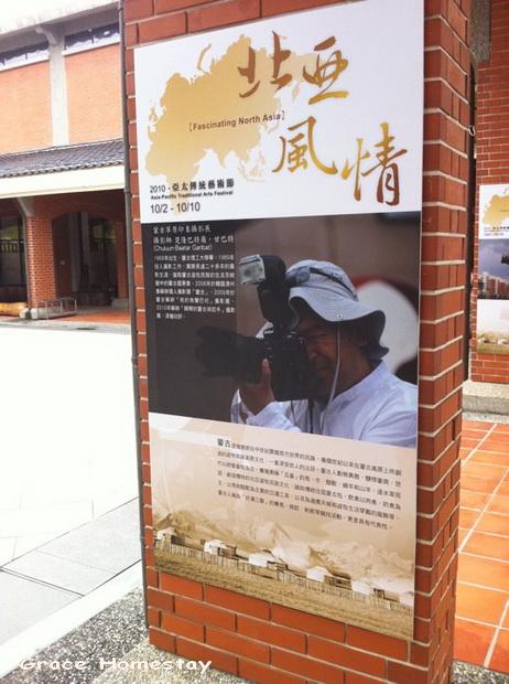 2010亞太傳統藝術節~北亞風情~在傳統藝術中心~我是葛瑞絲民宿