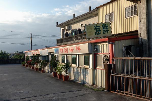 宜蘭阿國海鮮餐廳