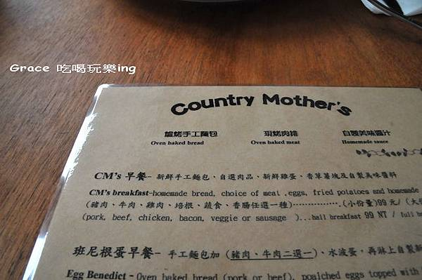 花蓮吃早餐~country mother's
