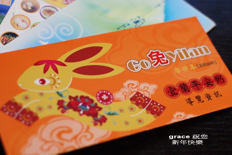 2011福袋~讓您幸福袋著走~~GO 兔宜蘭~~