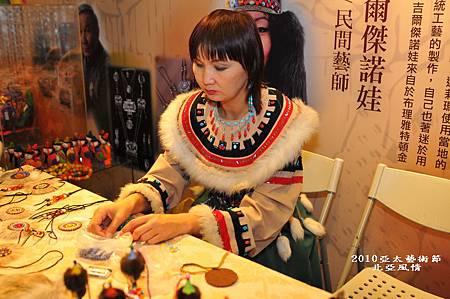 2010亞太藝術節~北亞風情~北亞工藝示範