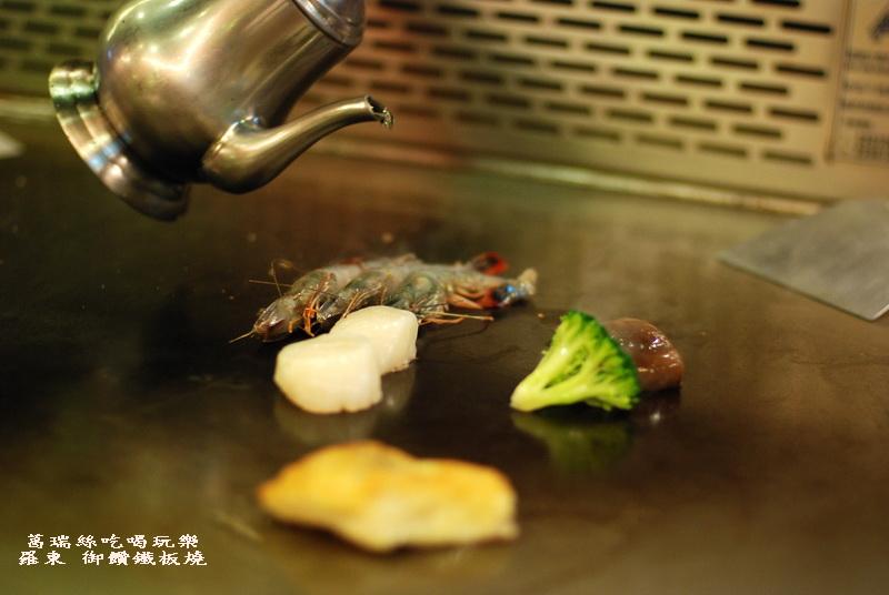 羅東好吃美食~御饡鐵板燒~我是宜蘭民宿小管家葛瑞絲