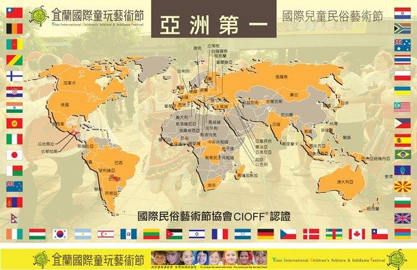 宜蘭國際童玩藝術節終於獲得「國際民俗藝術節協會」( CIOFF® )認證