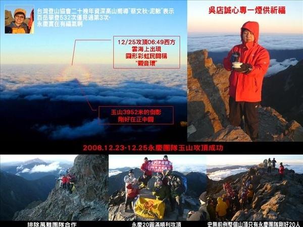 2008玉山攻頂