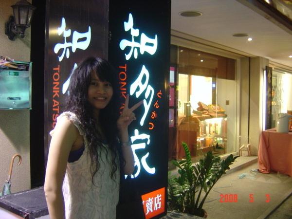 080503知多家 with阿萬