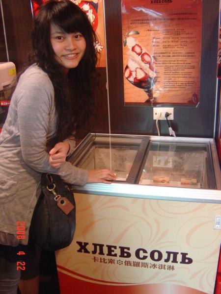 卡比索俄羅斯冰淇淋