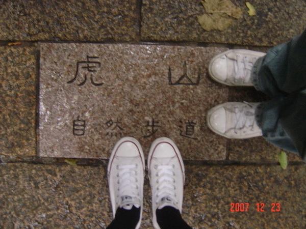 071223虎山+楠山戲院