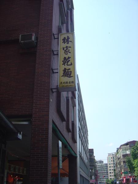 DSC07057林家乾麵.JPG
