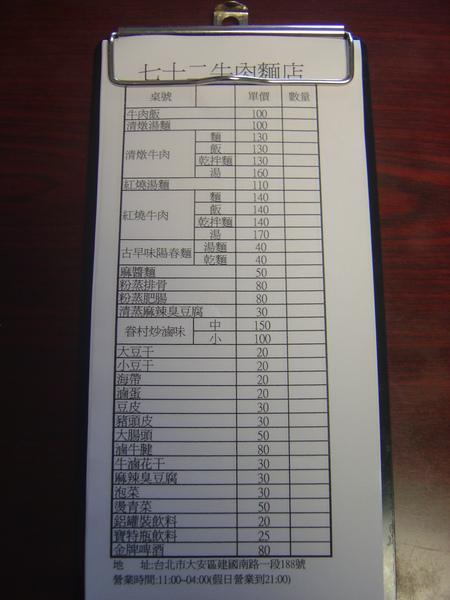 七十二牛肉麵菜單