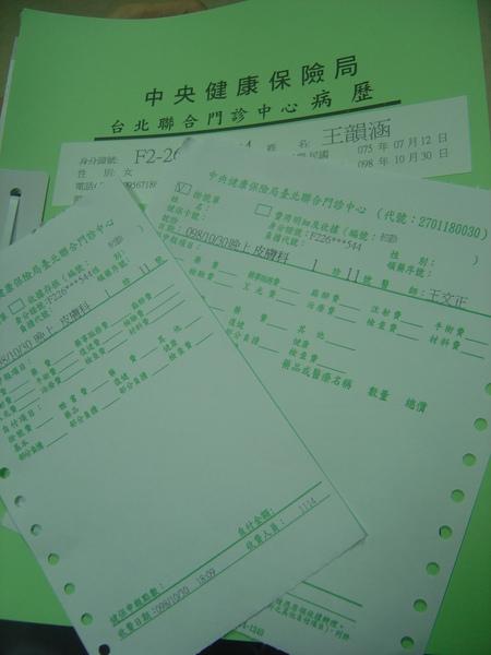 台北聯合門診中心